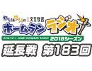 【延長戦#183】れい&ゆいの文化放送ホームランラジオ!