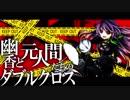 【東方卓遊戯】幽香と元人間たちのダブルクロス2-17【ダブルクロス】