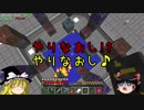 【Minecraft】鬼畜過ぎるSkyblock Part9【ゆっくり実況】