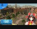 ✈【シティーズスカイライン】魔理沙の景観都市づくり!【第6話】