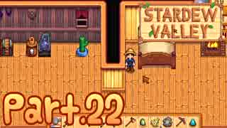 【StardewValley】田舎町で暮らそう【実況
