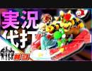 【4人実況】100個の罰ゲームで人格崩壊マリオパーティ #3【スーパーマリオパーティ】