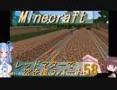 【Minecraft】レッドマターで空を覆う Part058【ボイロ実況】