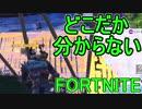 【日刊】初心者だと思ってる人のフォートナイト実況プレイPart106【Switch版Fortni...