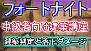 【フォートナイトバトルロイヤル】中級者