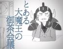 【Vtuber手描き】とある大魔王の御茶会議【MAD】