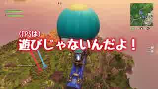 【Fortnite】饅頭たちのフォートナイト Pa