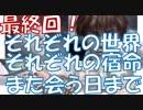 【実況】#42 こんな神ゲーしらないとか!【シャドウハーツ2】