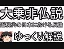 【ゆっくり宗教雑学】日本の仏教はブッダの教えではない!?