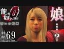 #69【PS4 龍が如く0 誓いの場所】龍が如く