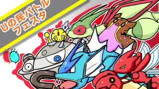 【ポケモンUSM】Uの民バトルフェスタ 生放