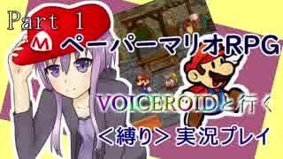 【ペーパーマリオRPG】VOICEROIDと行く<