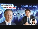 【長谷川幸洋】飯田浩司のOK! Cozy up! 2018.10.09
