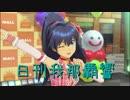 日刊 我那覇響 第1857号 「ToP!!!!!!!!!!!!!」 【ソロ】