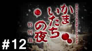 かまいたちの夜 【実況】 #12