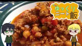 【ゆっくりニート飯】チリコンカーン作るよ!