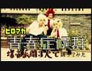 【ヒロアカ】青春症候群 爆豪派閥 踊ってみた【オリジナル振付】