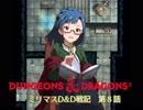 【卓M@s】ミリマスD&D戦記:黒薔薇が花開くとき Session 8