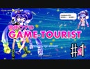 【音街ウナ&ゆっくり】音街ウナのGAME TOURIST #1