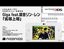 Giga feat.鏡音リン・レン「劣等上等」/ ニンテンドー3DSテーマ ニコニコアレンジ