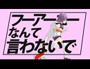 【天神子兎音】フーアーユーなんて言わないで【オリジナル曲】