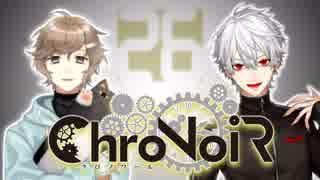 【ChroNoiR】叶&葛葉 卯月コウに捧げるドン勝編 【まとめ26】