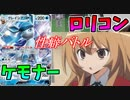 【ポケモンカード】ケモナー(愛の戦士)VSロリコン(とりっぴぃ...