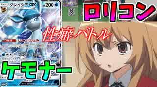 【ポケモンカード】ケモナー(愛の戦士)VS