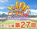 アニメ版第27回「ぱかラジッ!~ウマ娘広報部~」