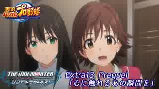 【パワプロ2016ペナント】実況シンデレラ