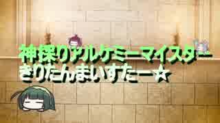 きりたんまいすたー☆38(コッショリ)