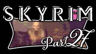 【Skyrim】2周目実況プレイ Part 27 - 響