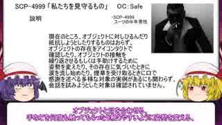 紅魔風SCP紹介 Part27