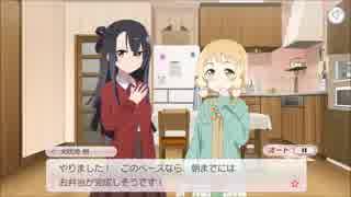 【ゆゆゆい】花結いの章「料理は愛情」【E