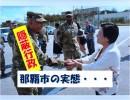 【沖縄の声】被災地で活躍する自衛隊/選挙