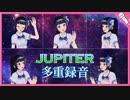 【富士葵】JUPITER/平原綾香【歌ってみた】全部俺