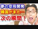 韓国の空母開発が衝撃的な展開に!日本と世界も仰天!韓国旅行は中止だな!海外の反応【KAZUMA Channel】
