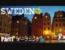 【ゆっくり】北欧スウェーデン一人旅 Part1 オープニング