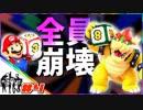 【4人実況】100個の罰ゲームで人格崩壊マリオパーティ #4【スーパーマリオパーティ】