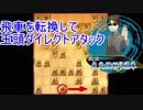 四間飛車戦記 第28話 【vs角交換対策の筋違い角で玉頭攻め構想】
