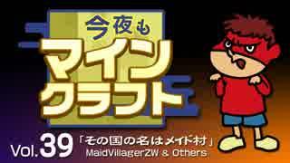 今夜もマインクラフト:MOD紹介Vol.39「村