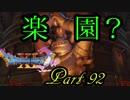 【ネタバレ有り】 ドラクエ11を悠々自適に実況プレイ Part 92