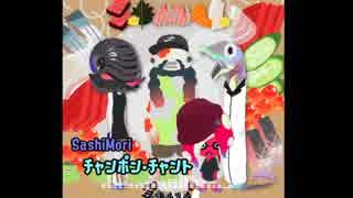 【Splatoon2】チャンポン・チャント【15分