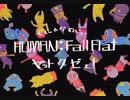 【4匹実況】ぐにゃかわいい≪Human:Fall Flat≫ や っ と く ぜ ぇ !#3