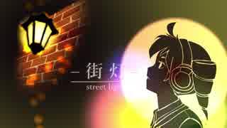 【重音テト】街灯【オリジナル】