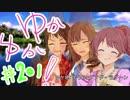 ゆかゆか! #201