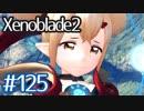 #125【ゼノブレイド2】ちょっと君と世界救ってくる【実況プ...