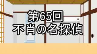 あきゅうと雑談 第65話 「不肖の名探偵」