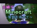 【Minecraft】 夫婦でマインクラフト ~聖剣を求めて~ 【実況プレイ】 Part11