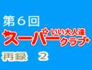 スーパーいい大人達クラブ 第6回(第5回) 再録 part2
